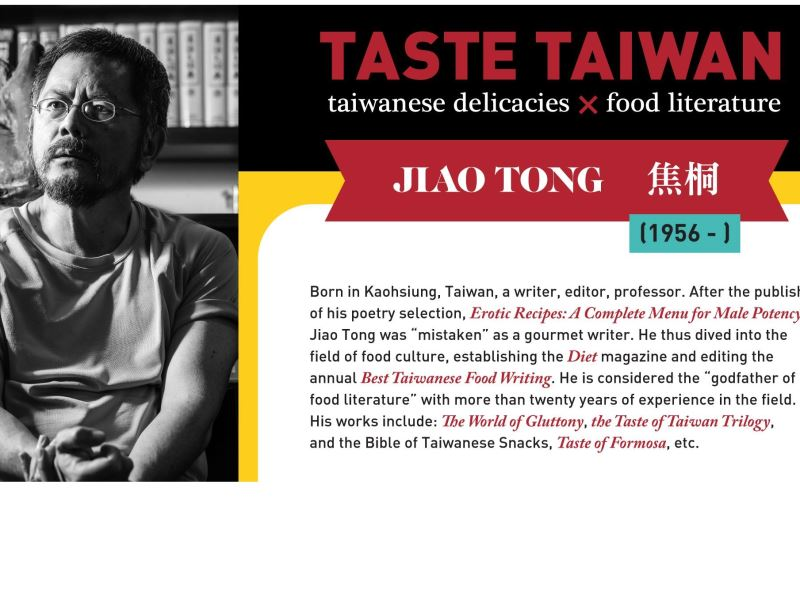 """Jiao Tong, the """"Godfather of Food Literature of Taiwan,"""" to give public talk with UCSD Professor Pin-Hui Liao"""