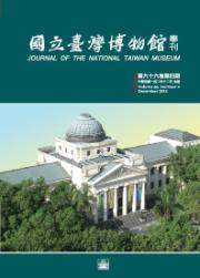 國立臺灣博物館學刊66-4期