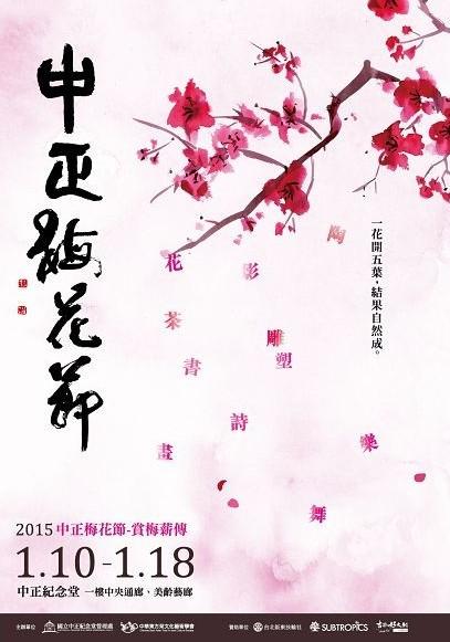 'Plum Blossom Season' at CKS