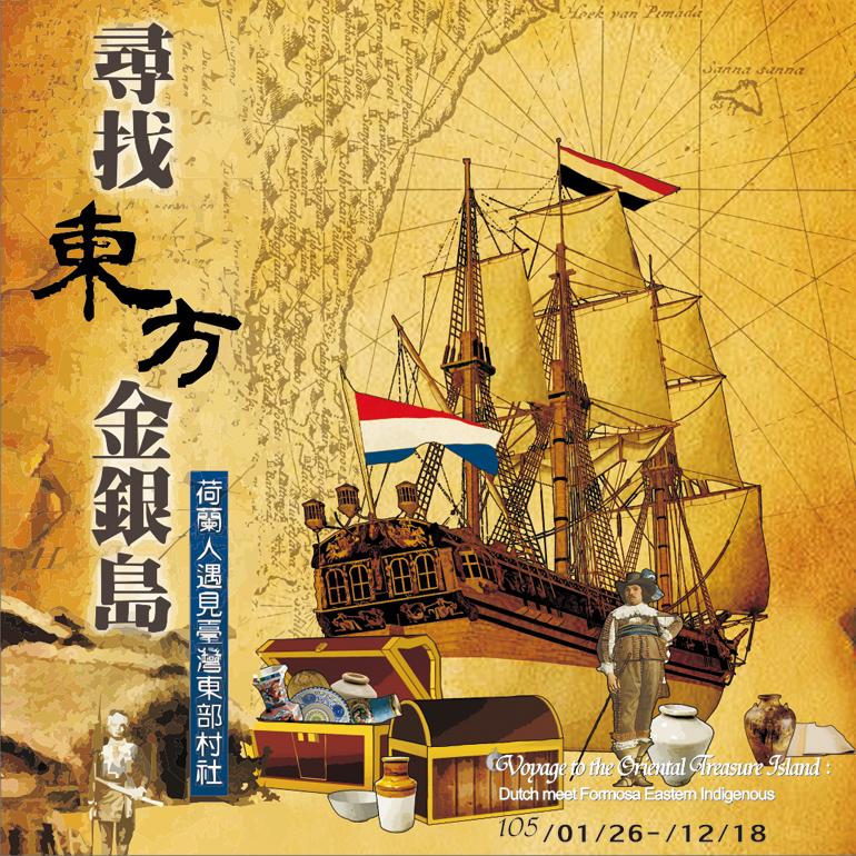 尋找東方金銀島:荷蘭人遇見臺灣東部村社