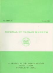 臺灣省立博物館半年刊36卷2期