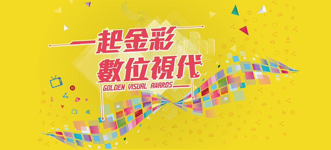 Golden Visual Awards