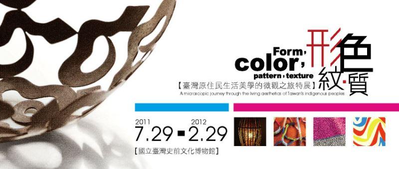 形、色、紋、質:臺灣原住民生活美學的微觀之旅
