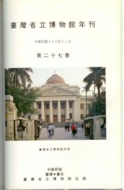 臺灣省立博物館年刊第27卷