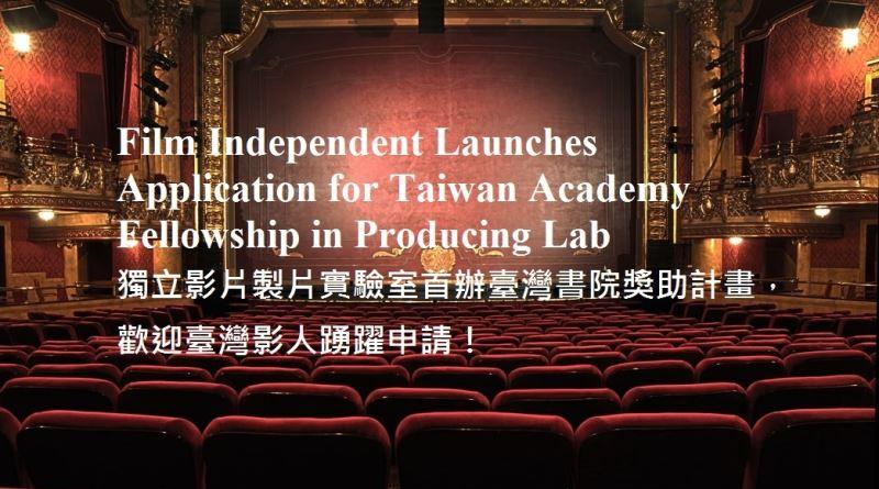 獨立影片製片實驗室首辦臺灣書院獎助計畫,收件日期延至7月31日,歡迎臺灣影人踴躍申請!