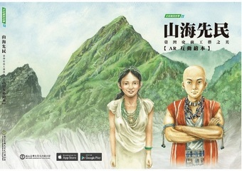 山海先民: 臺灣史前工藝之美(AR互動繪本)