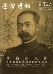 臺灣博物第127期