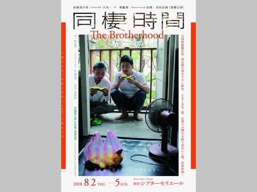 台日共同企画の舞台、台湾のLGBTの生き方描く 東京で8月上演