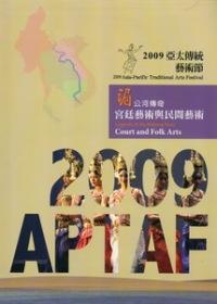 2009亞太傳統藝術節-湄公河傳奇:宮廷藝術與民間藝術