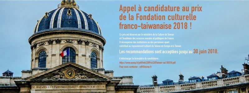 Appel à candidature au prix de la Fondation culturelle franco-taiwanaise 2018