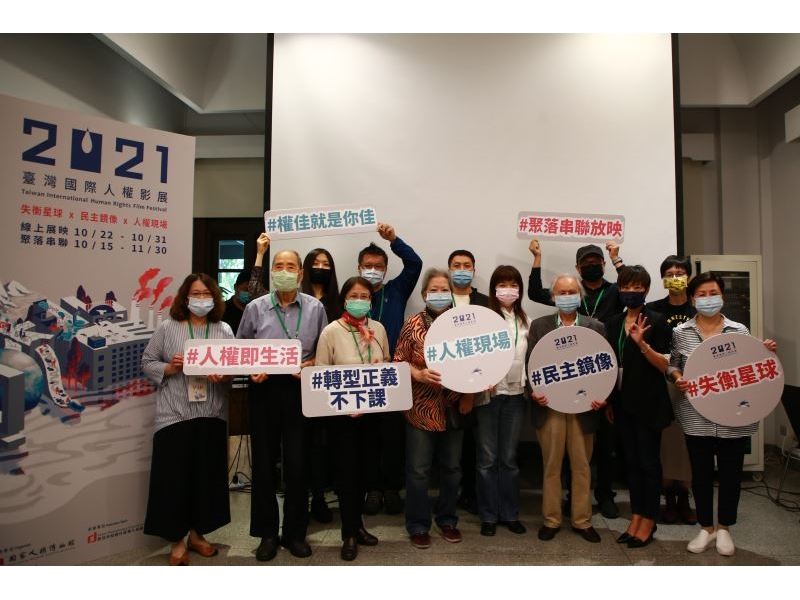 NHRM to launch 2021 Taiwan International Human Rights Film Festival via online and offline