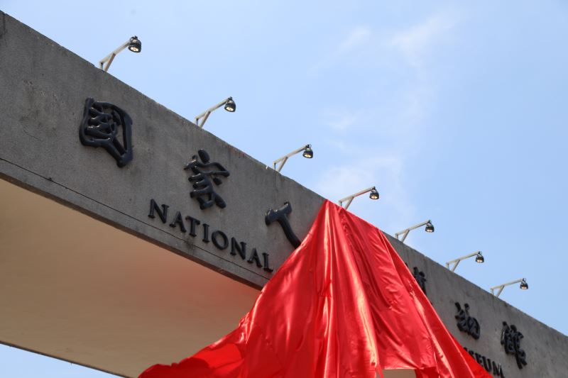 El Museo Nacional de los Derechos Humanos entró formalmente en operaciones