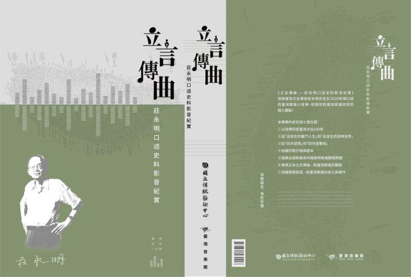 《立言傳曲——莊永明口述影音紀實暨文稿紀念專輯》