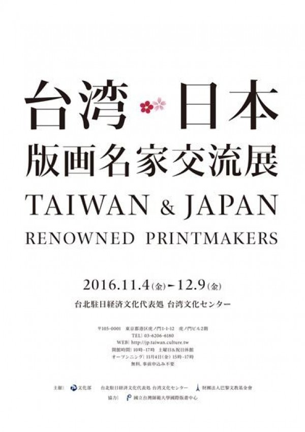 Tokyo to host Taiwan-Japan joint printmaking exhibition