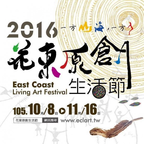 '2016 East Coast Living Art Festival'