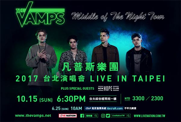 The Vamps Middle of the Night Tour 2017 台北演唱會