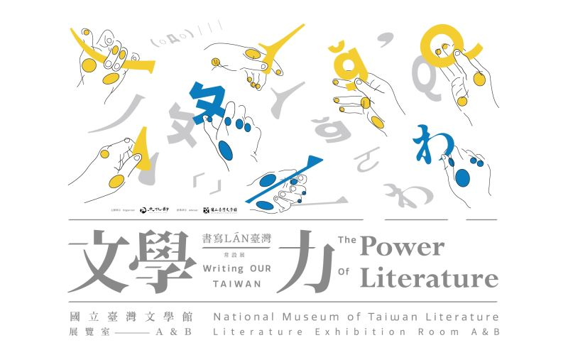 The Power of Literature: Writing OUR TAIWAN
