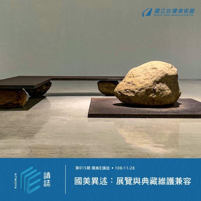 國美異述:展覽與典藏維護兼容