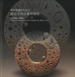 不可思議的生命力─游忠平陶瓷雕塑個展