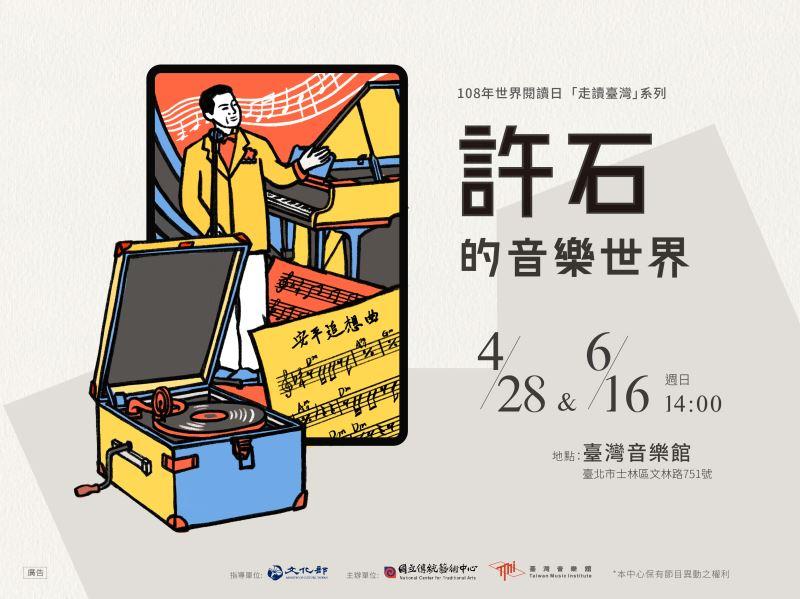 108年世界閱讀日「走讀臺灣」系列— 許石的音樂世界II