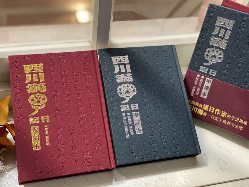 National Museum of Taiwan Literature publishes diary of Japanese author Nishikawa Mitsuru
