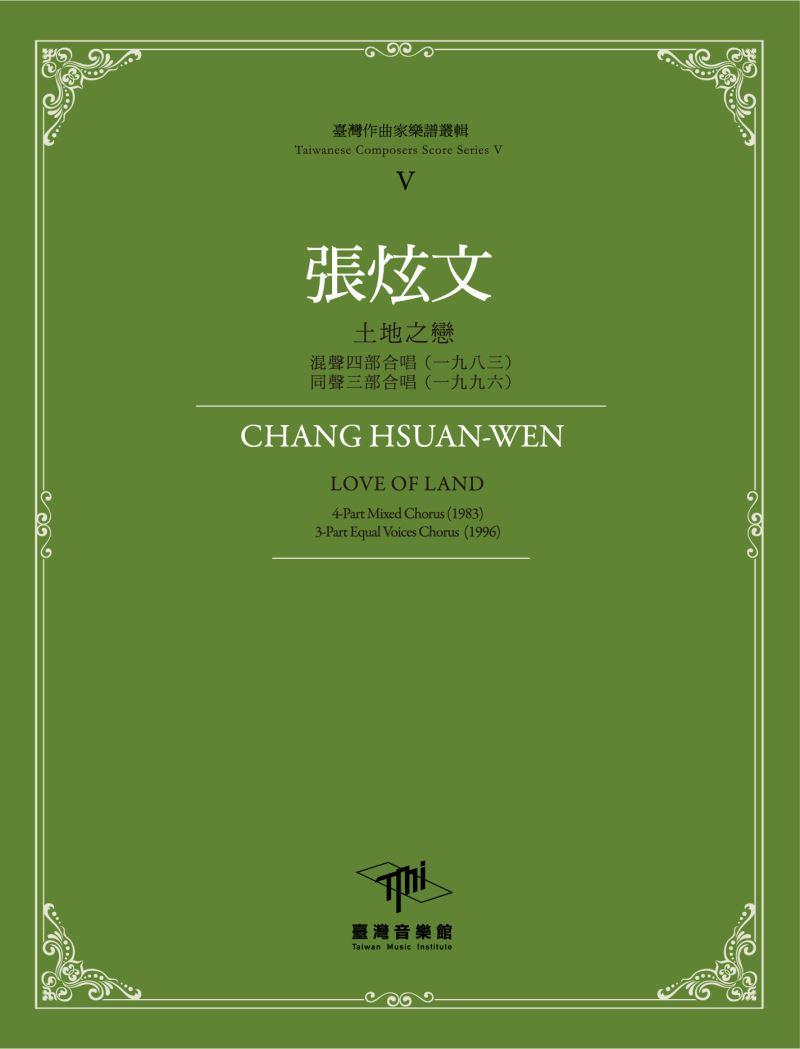 臺灣作曲家樂譜叢輯V  張炫文-土地之戀