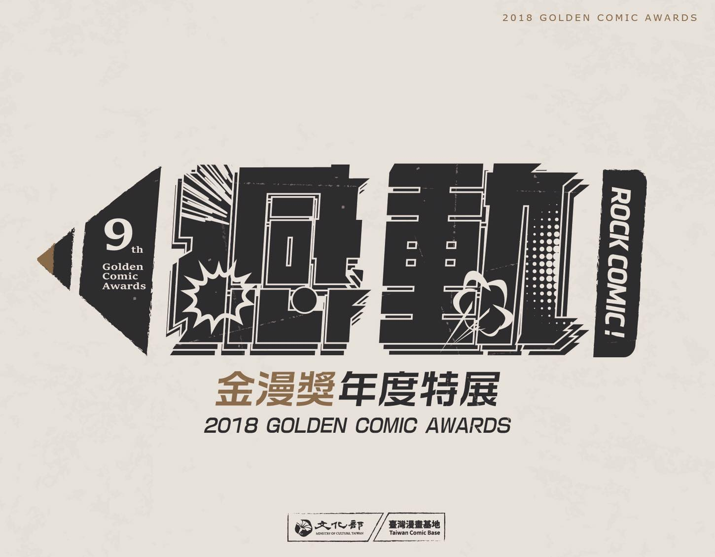 'Rock Comic! 2018 Golden Comic Awards'