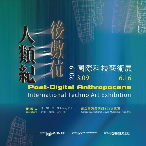 'Post-Digital Anthropocene — International Techno Art Exhibition'