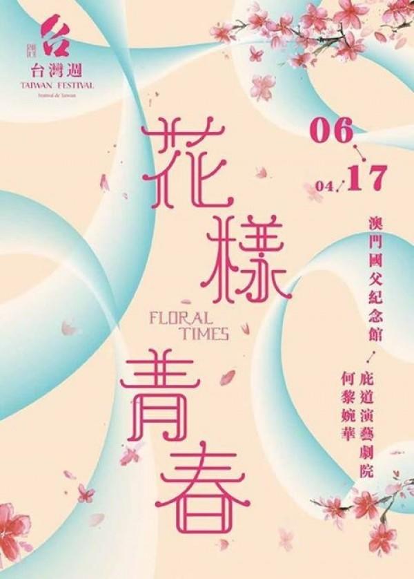 Floral Times – 2017 Taiwan Festival in Macau