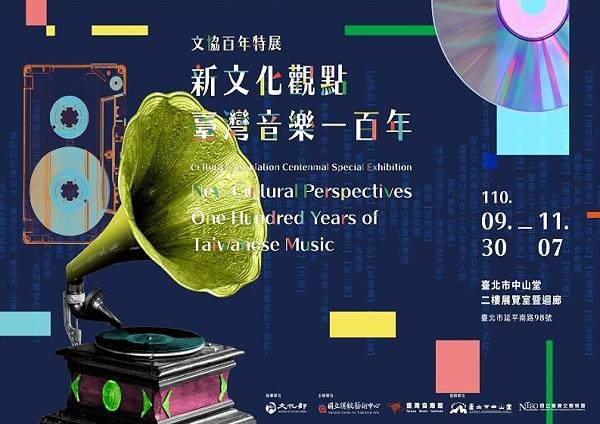 《新文化觀點。臺灣音樂一百年》文協百年特展