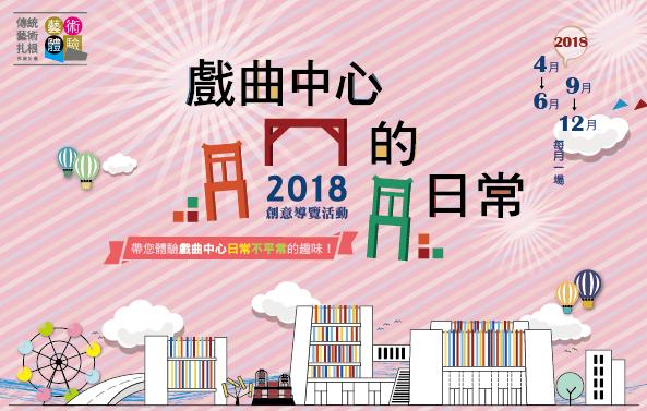 戲曲中心的日常(2018.09-12)│藝術體驗基地