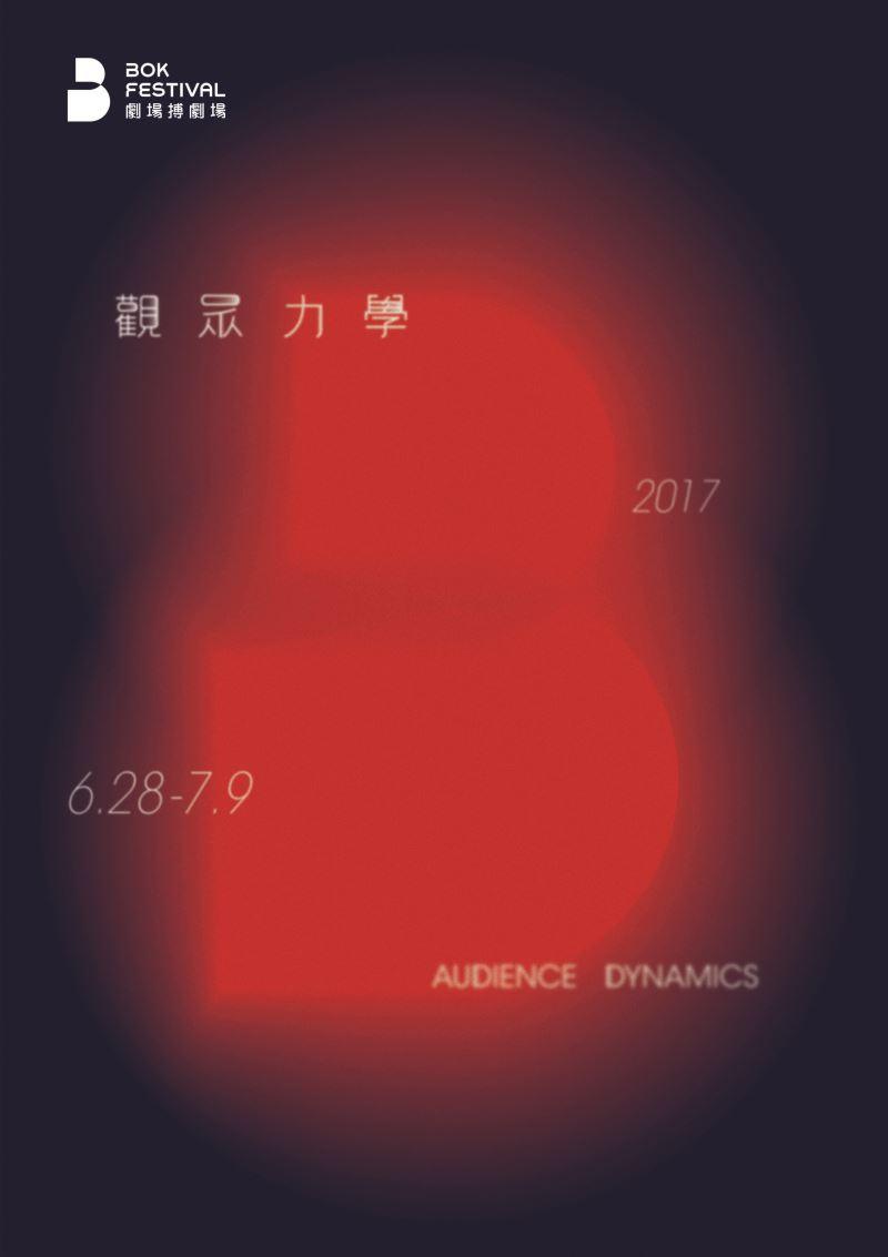 劇場搏劇場 BOK Festival 2017