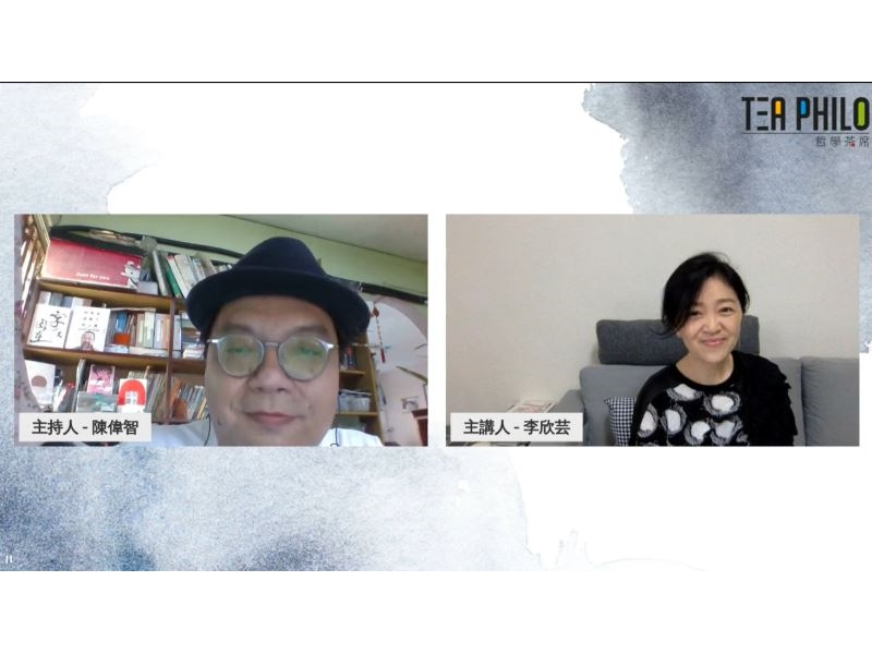 Tea Philo invites Taiwanese producer Lee CinCin to discuss 'The Possibilities Between Music Production and Kaohsiung Music Center'