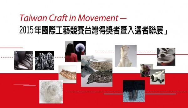 'Taiwan Craft in Movement'