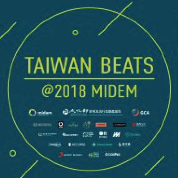 2018 Midem坎城國際音樂節—巴黎場「台灣之夜」TAIWAN BEATS