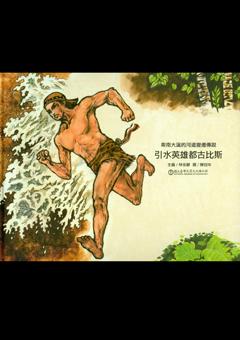 卑南大溪的河道變遷傳說:引水英雄都古比斯