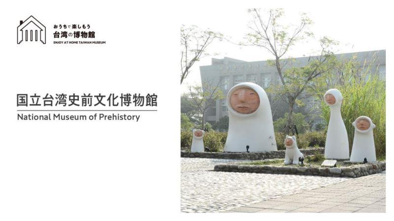 「おうちで楽しもう台湾の博物館」第5回 台湾史前文化博物館