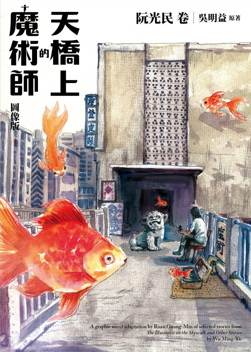 台湾漫画夜市『歩道橋の魔術師 漫画版:阮光民巻』(阮光民、新經典)