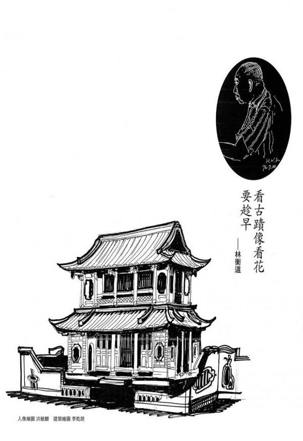 Legacy Series IV: Lin Heng-dao & Chiu Siou-tang