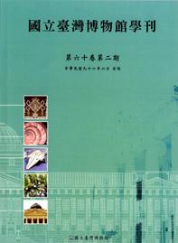 國立臺灣博物館學刊60-2期
