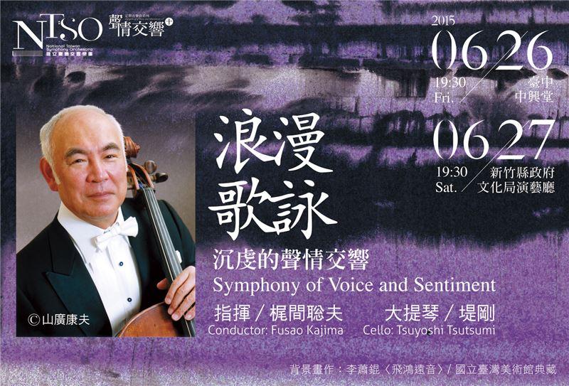 国立台湾交響楽団、日本人チェリスト堤氏ら迎え感動の演奏