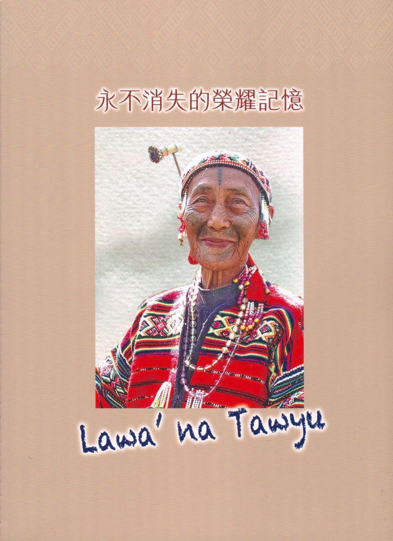 永不消失的榮耀記憶Lawa'na Tawyu