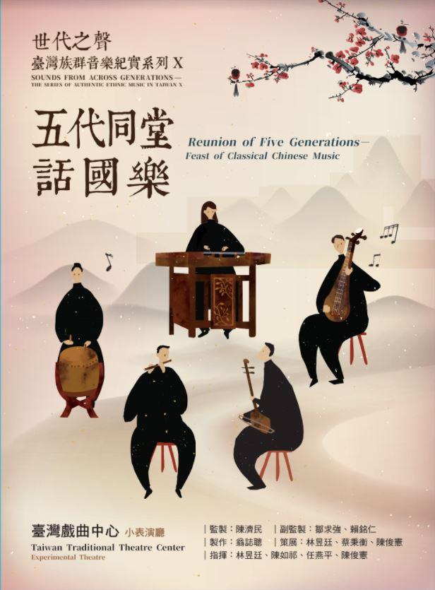 世代之聲-臺灣族群音樂紀實系列X五代同堂話國樂