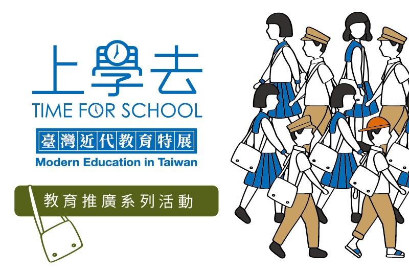 「上學去:臺灣近代教育特展」教育推廣系列活動(二)