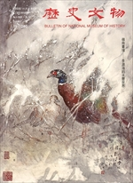 歷史文物月刊.第二十六卷第十一期.NO.280