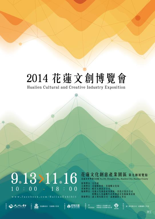 '2014 Hualien Cultural & Creative Industry Exposition'