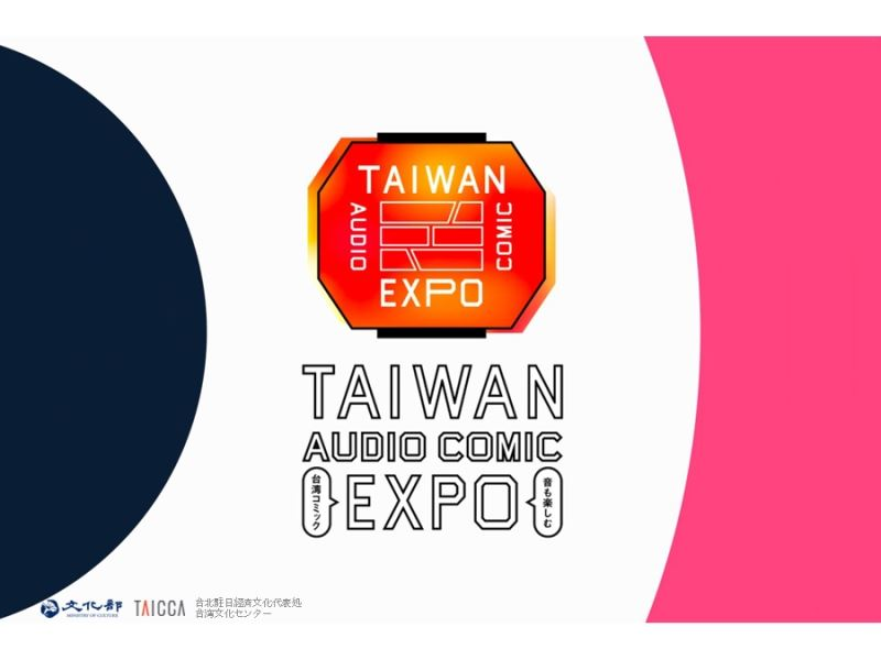 TAICCA and Taiwan Cultural Center in Japan jointly launched Taiwan Audio Comic Expo