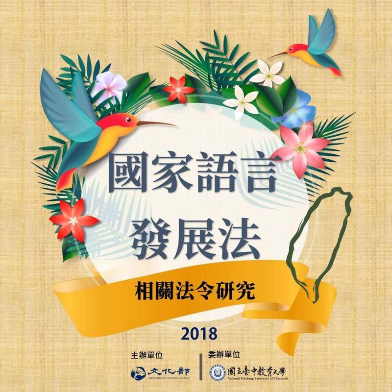 El Yuan Legislativo aprobó la Ley de Desarrollo de Idiomas Nacionales