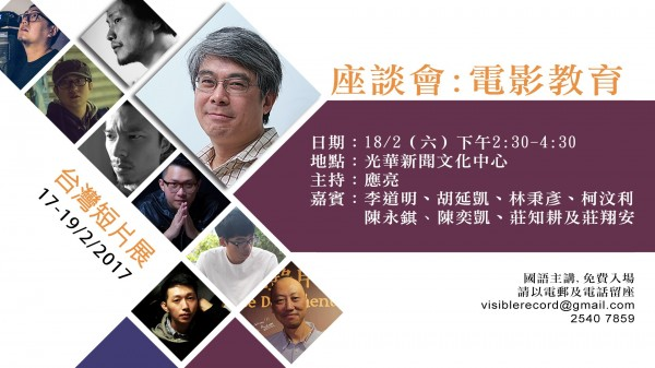 Taiwanese young filmmakers to meet HK cinemagoers