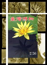 臺灣博物第6期